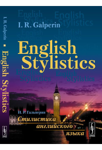 Galperin I. R. English stylistics.
